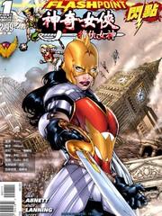 閃點:神奇女俠與復仇女神