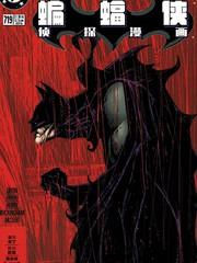 蝙蝠俠偵探漫畫:大災變