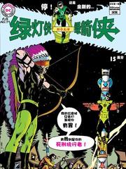 綠燈俠與綠箭俠v1