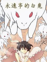 永遠亭的白兔