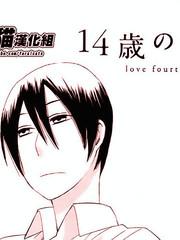 14歲的…戀愛?