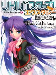 Little Busters EX 黑貓幻想曲