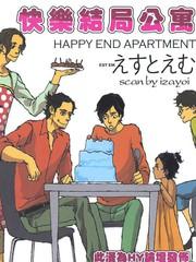 快樂結局公寓
