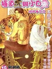極道虎與小白兔