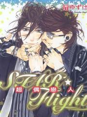 STAR Flight-超偶戀人