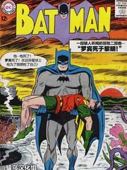 蝙蝠俠v1