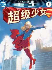 超級少女:重生
