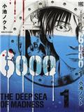 深海6000米