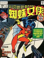 蜘蛛女俠v1