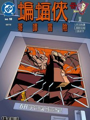 蝙蝠俠:哥譚冒險