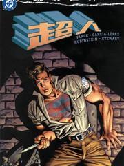 超人:現實世界