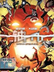 復仇者和X戰警:善惡軸心