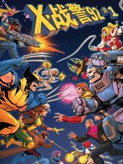 X戰警'92