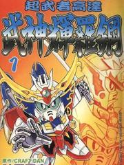超武者高達-武神輝羅鋼