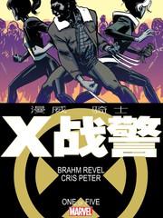 漫威騎士:X戰警