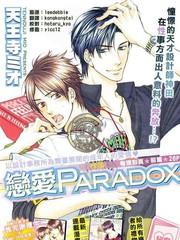 戀愛Paradox