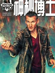 神祕博士:第九任博士