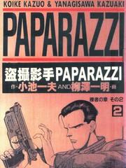 盜攝影手PAPARAZZI