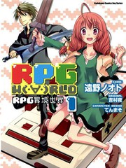 RPG實境世界