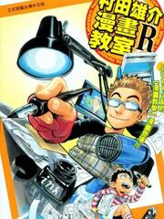 村田雄介的漫畫教室R