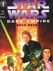 星球大戰:黑暗帝國