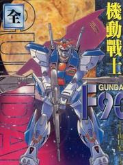 機動戰士GUNDAMF90