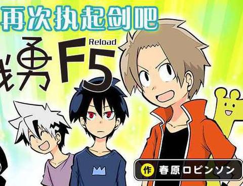 戰勇F5(Reload)