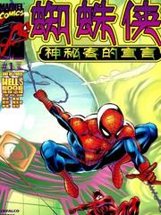 神奇蜘蛛俠:神祕客的宣言
