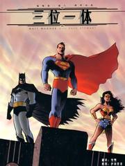蝙蝠俠/超人/神奇女俠:三位一體