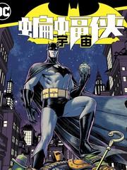 蝙蝠俠-宇宙