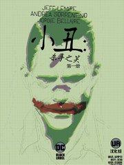 小丑-殺手之笑