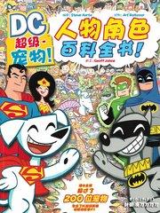 超級寵物人物角色百科全書