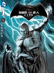蝙蝠俠大戰超人前奏:天神與凡軀