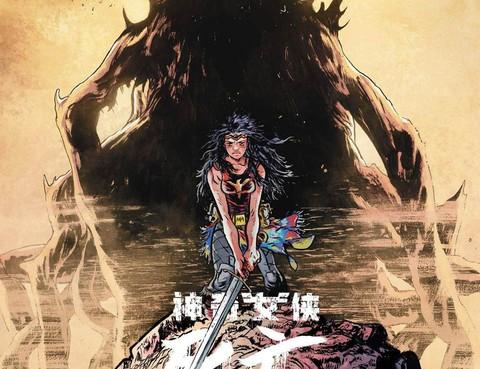 神奇女俠-死亡地球