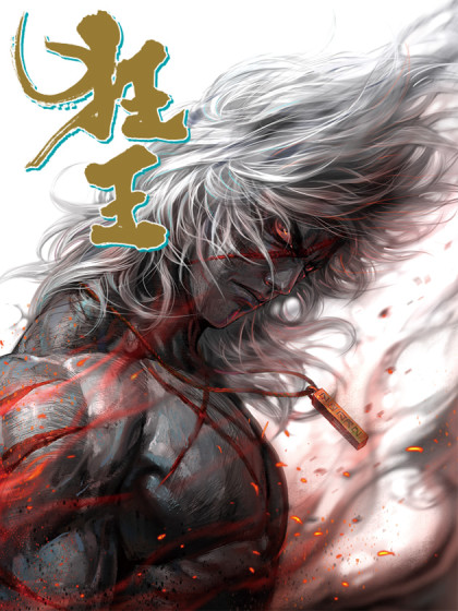 狂王(西行紀前傳)