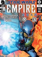 星球大戰:帝國兩個小短篇