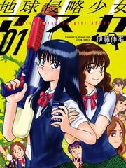 地球侵略少女Asuka