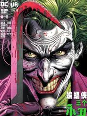 蝙蝠俠-三個小丑