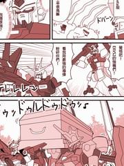 まえまえ的高達EXVS漫畫