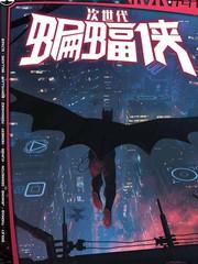 未來態-次世代蝙蝠俠