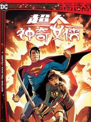 未來態:超人/神奇女俠