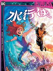 未來態:水行俠