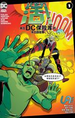 來自DC保險庫的未出版故事